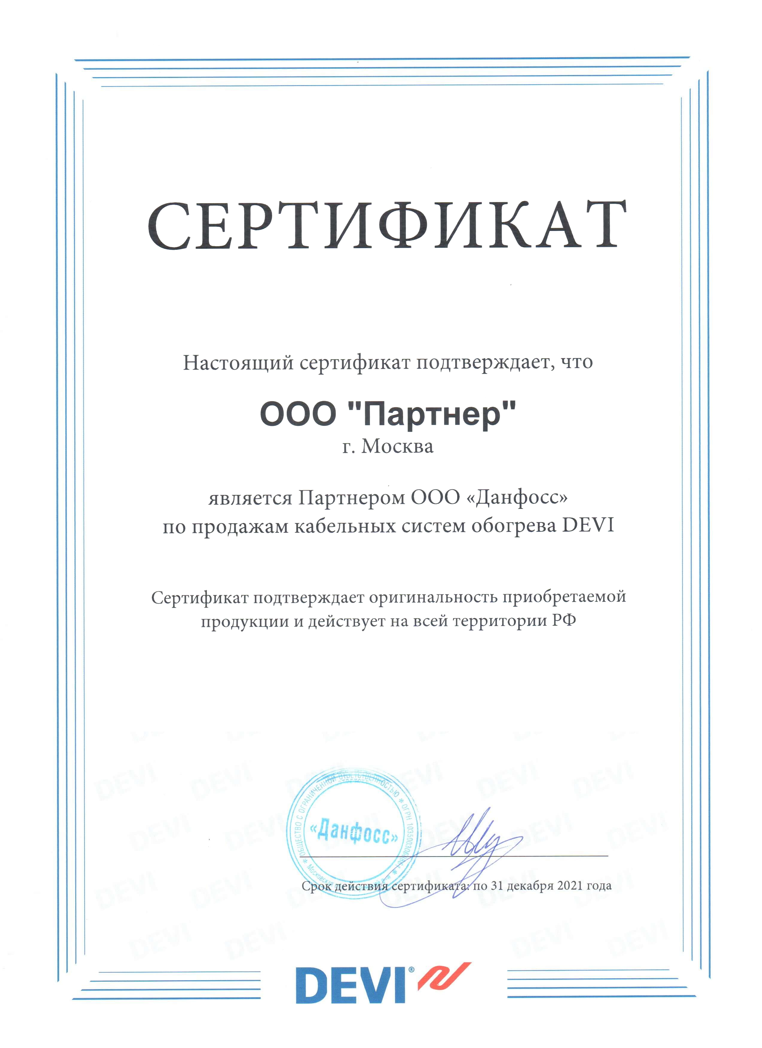 Сертификат соответствия торговых марок Danfoss, DEVI