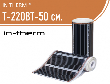 ИК пленка IN-THERM T 50см