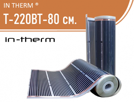 ИК пленка IN-THERM T 80см