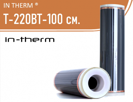 ИК пленка IN-THERM T 100см