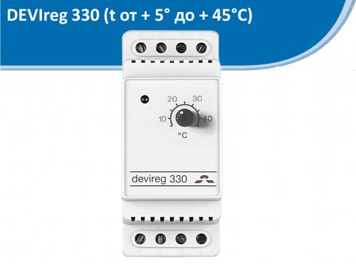Devireg 330 (t от +5° до +45°C)