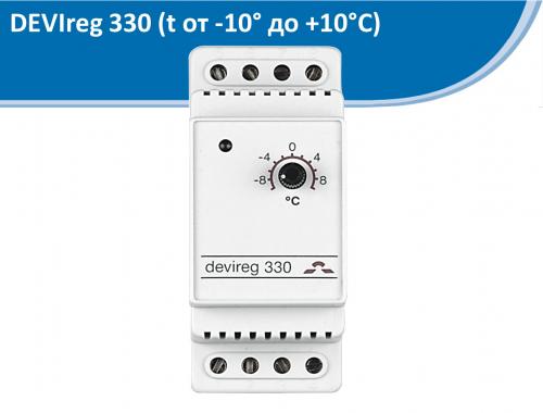 Devireg 330 (t от -10° до +10°C)