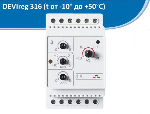 Devireg 316 (t от -10° до +50°C)