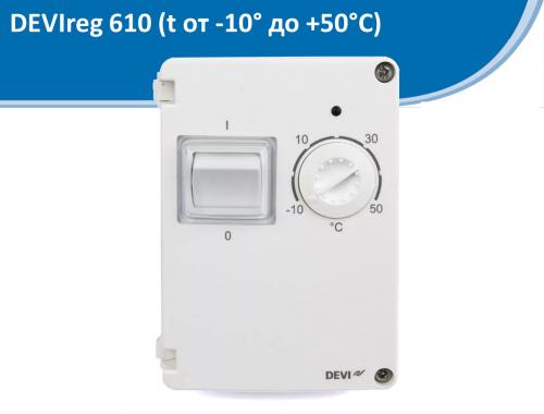 Devireg 610 (t от -10° до +50°C)