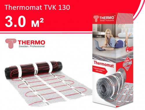 Thermomat TVK 130 - 3,0 кв.м.