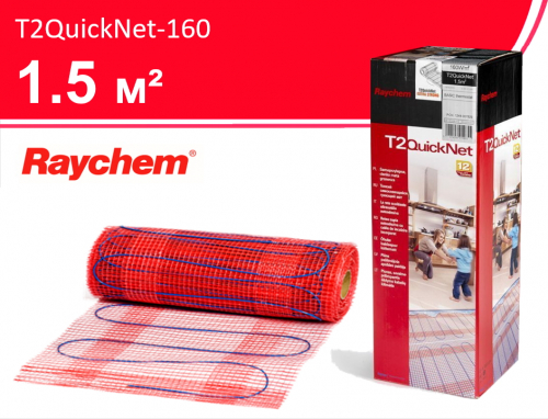 T2QuickNet 160 - 1,5 кв.м.