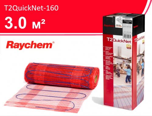 T2QuickNet 160 - 3,0 кв.м.