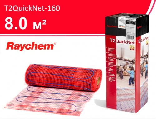 T2QuickNet 160 - 8,0 кв.м.