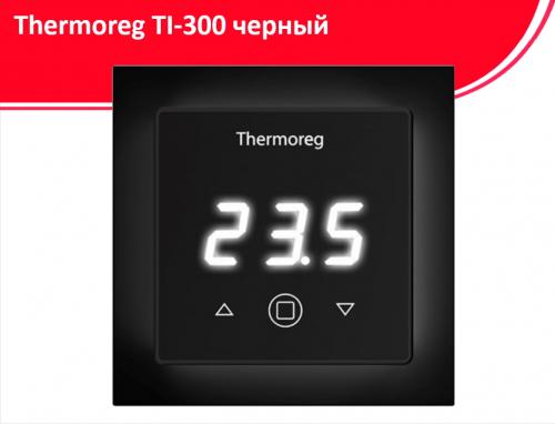 Thermoreg Ti 300 черный