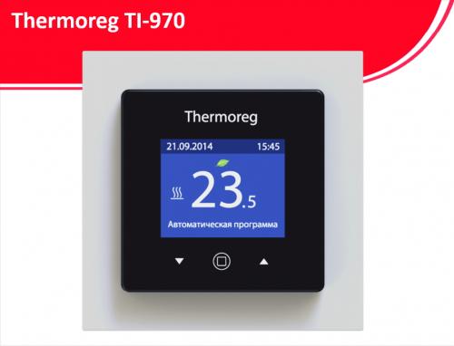 Thermoreg Ti 970 черный