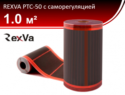 Rexva PTC-50 50 см. - 1,0 кв.м.
