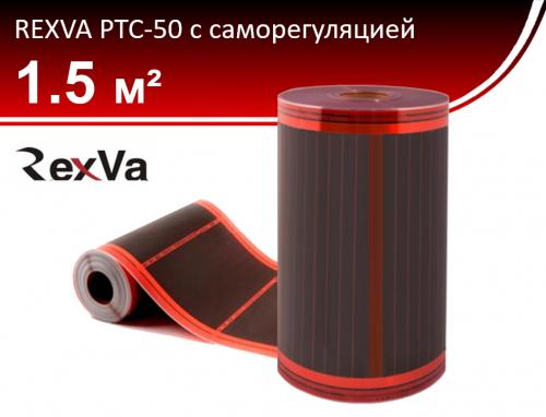 Rexva PTC-50 50 см. - 1,5 кв.м.