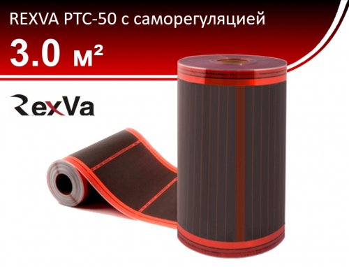 Rexva PTC-50 50 см. - 3,0 кв.м.