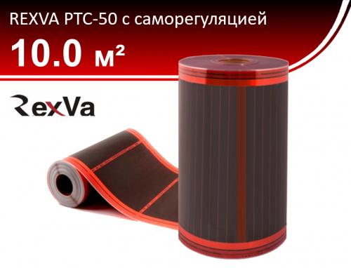 Rexva PTC-50 50 см. - 10,0 кв.м.