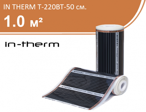 IN-THERM T 220 Вт 50 см. - 1,0 кв.м.