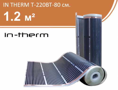 IN-THERM T 220 Вт 80 см. - 1,2 кв.м.