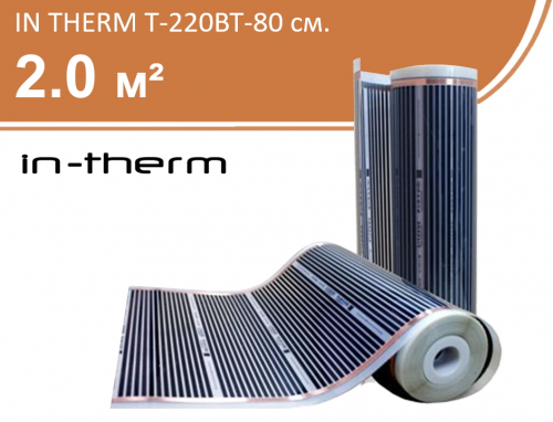 IN-THERM T 220 Вт 80 см. - 2,0 кв.м.