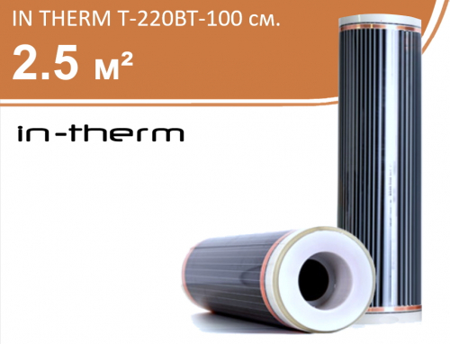 IN-THERM T 220 Вт 100 см. - 2,5 кв.м.